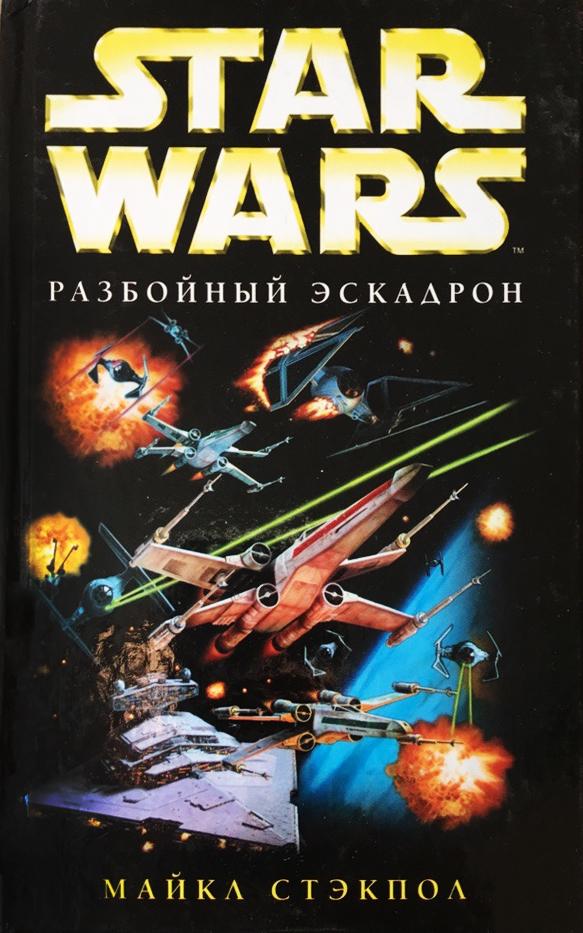 X-wing: Разбойная эскадрилья