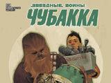 Звёздные войны: Чубакка, часть 4 (Marvel)