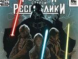 Звёздные войны. Рыцари Старой Республики 25: Вектор, часть 1