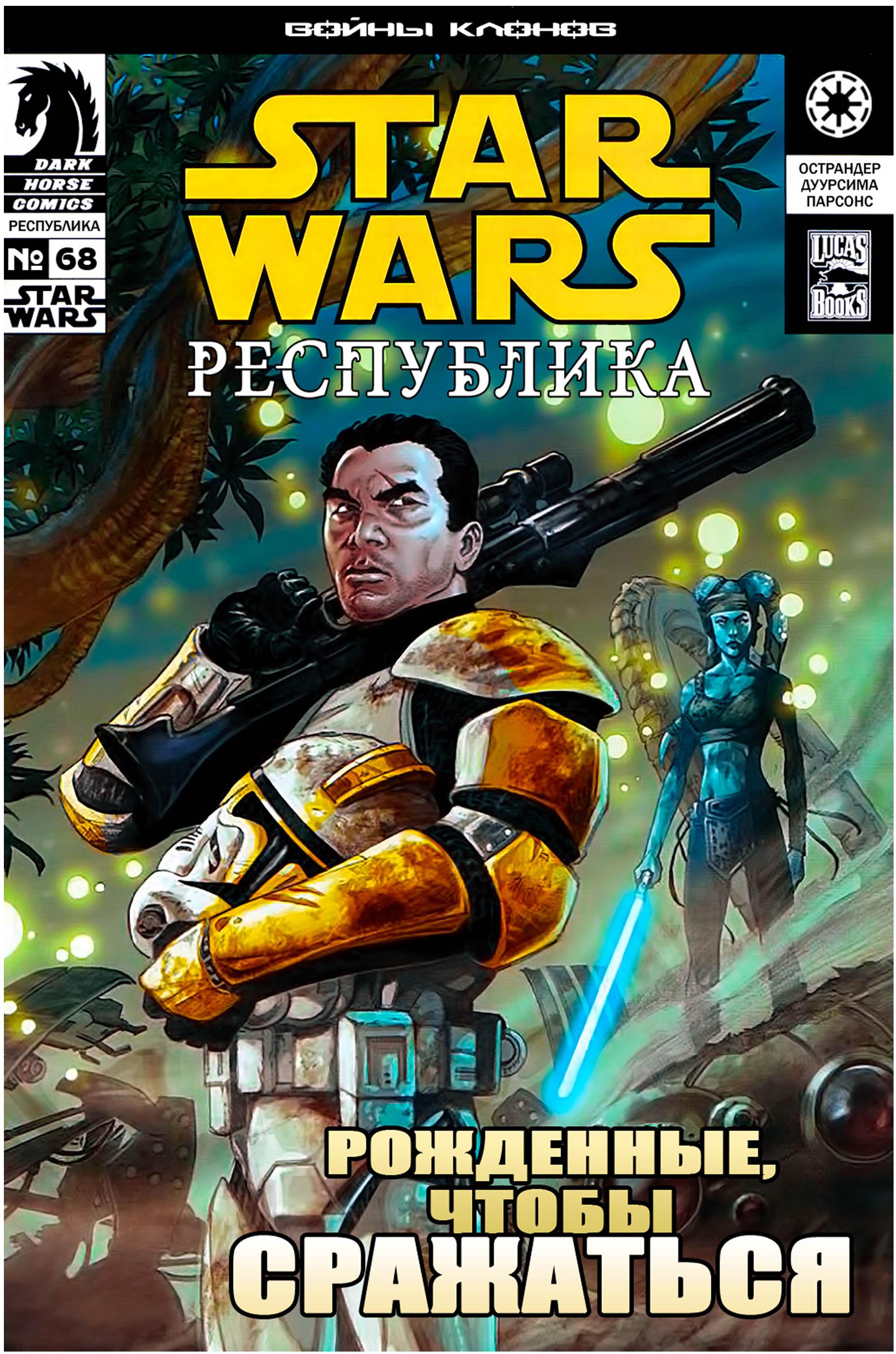 Звёздные войны. Республика 68: Доспехи