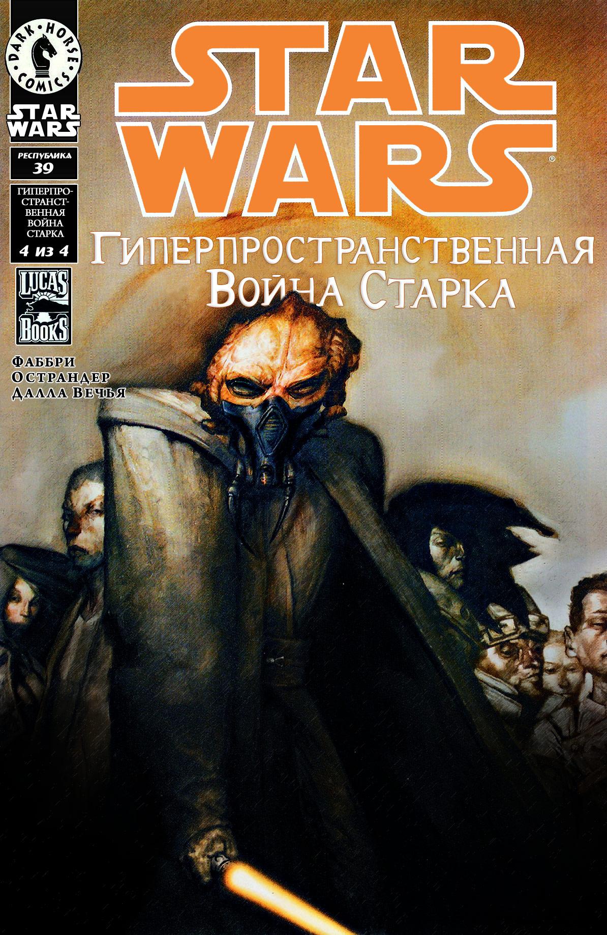 Звёздные войны. Республика 39: Гиперпространственная война Старка, часть 4