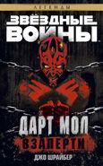 Maul Lockdown Rus