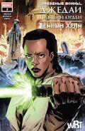 Star Wars jedi-fallen-order 2 Rus Fan