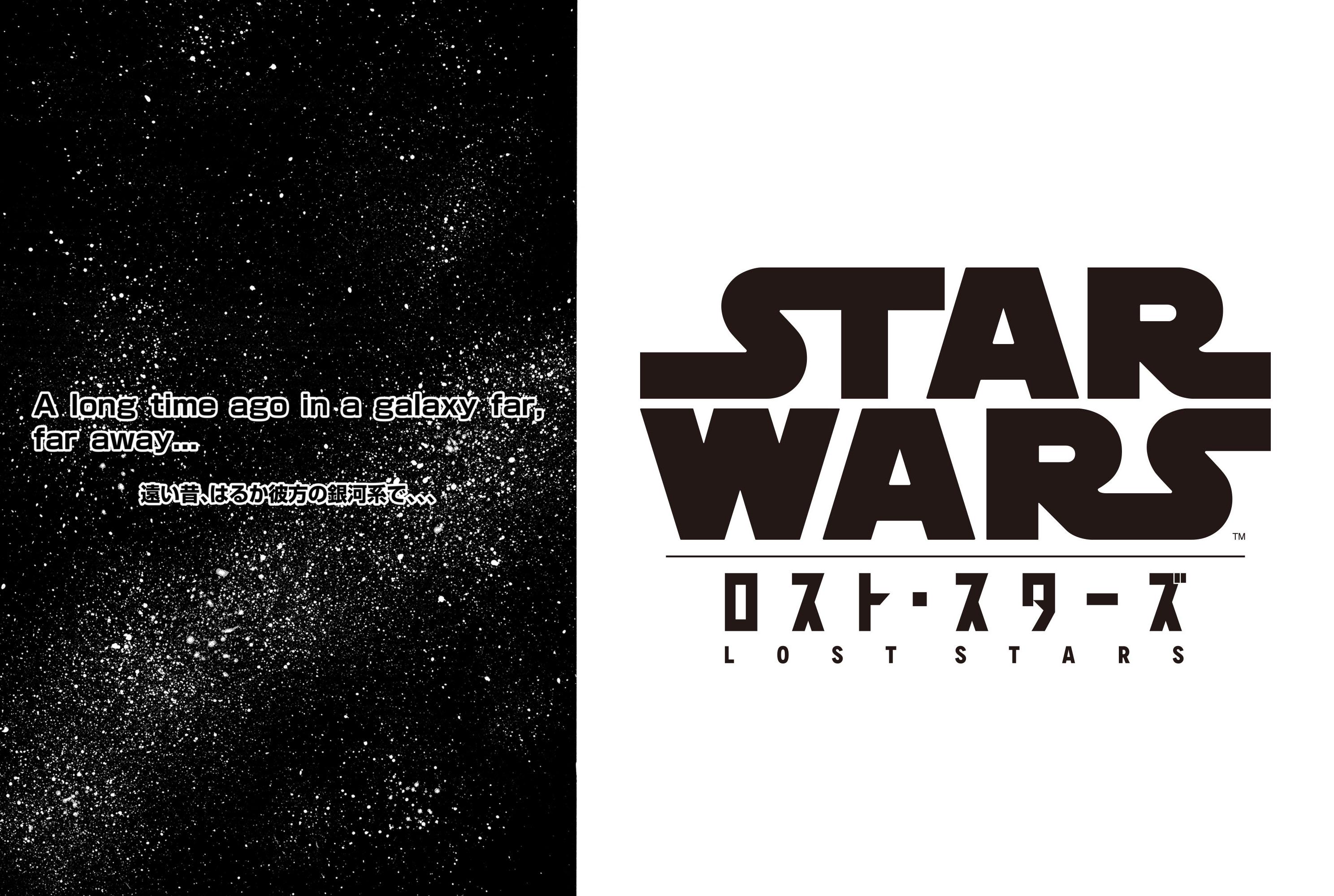 Звёздные войны. Потерянные звёзды, пролог 1