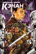 Star Wars Kanan RU Anthology