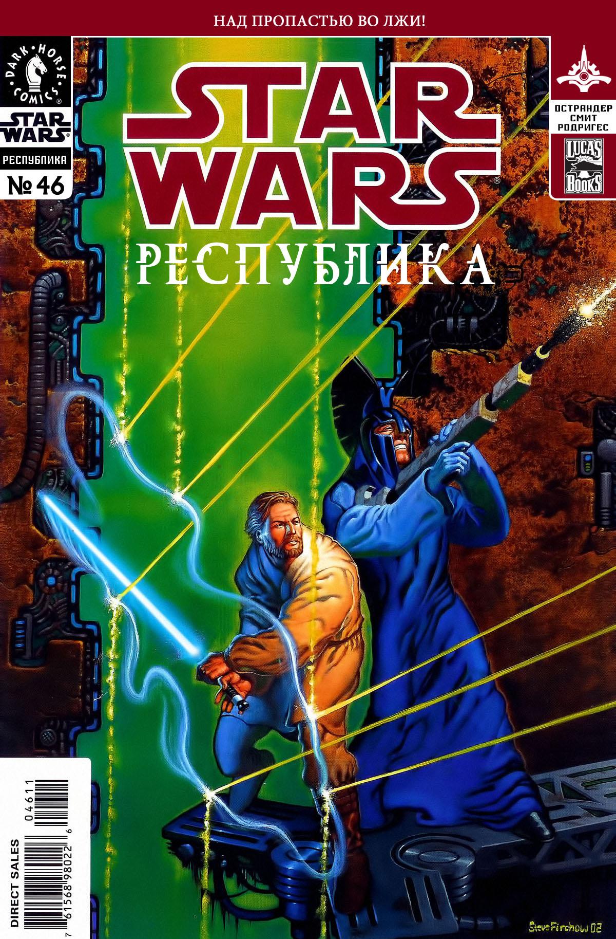 Звёздные войны. Республика 46: Честь и долг, часть 1