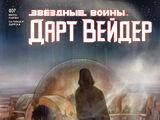 Звёздные войны. Дарт Вейдер 7: Тени и секреты, часть 1