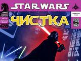 Звёздные войны: Чистка