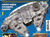 Звёздные войны: Соберите свой «Тысячелетний сокол», выпуск 1