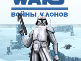 Войны клонов: Мороз