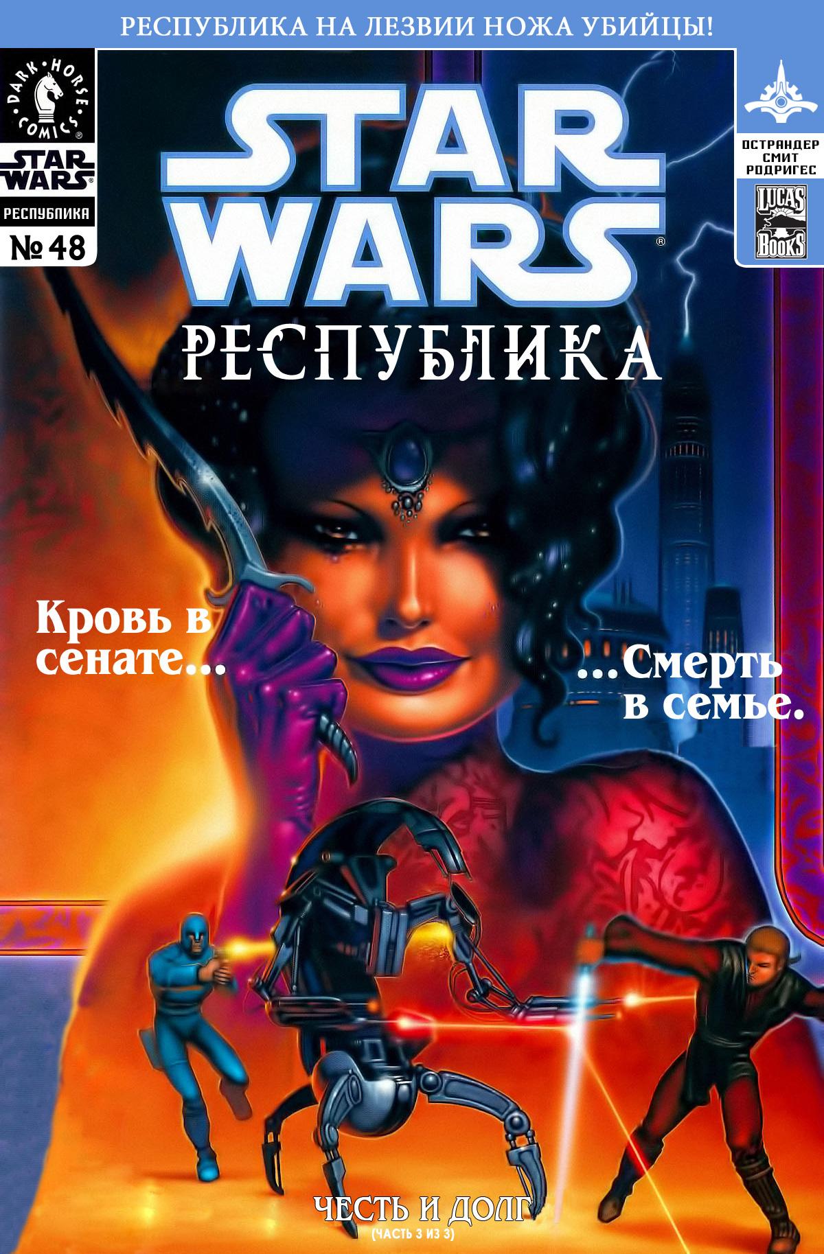 Звёздные войны. Республика 48: Честь и долг, часть 3