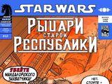 Звёздные войны. Рыцари Старой Республики 22: Рыцари страдания, часть 1