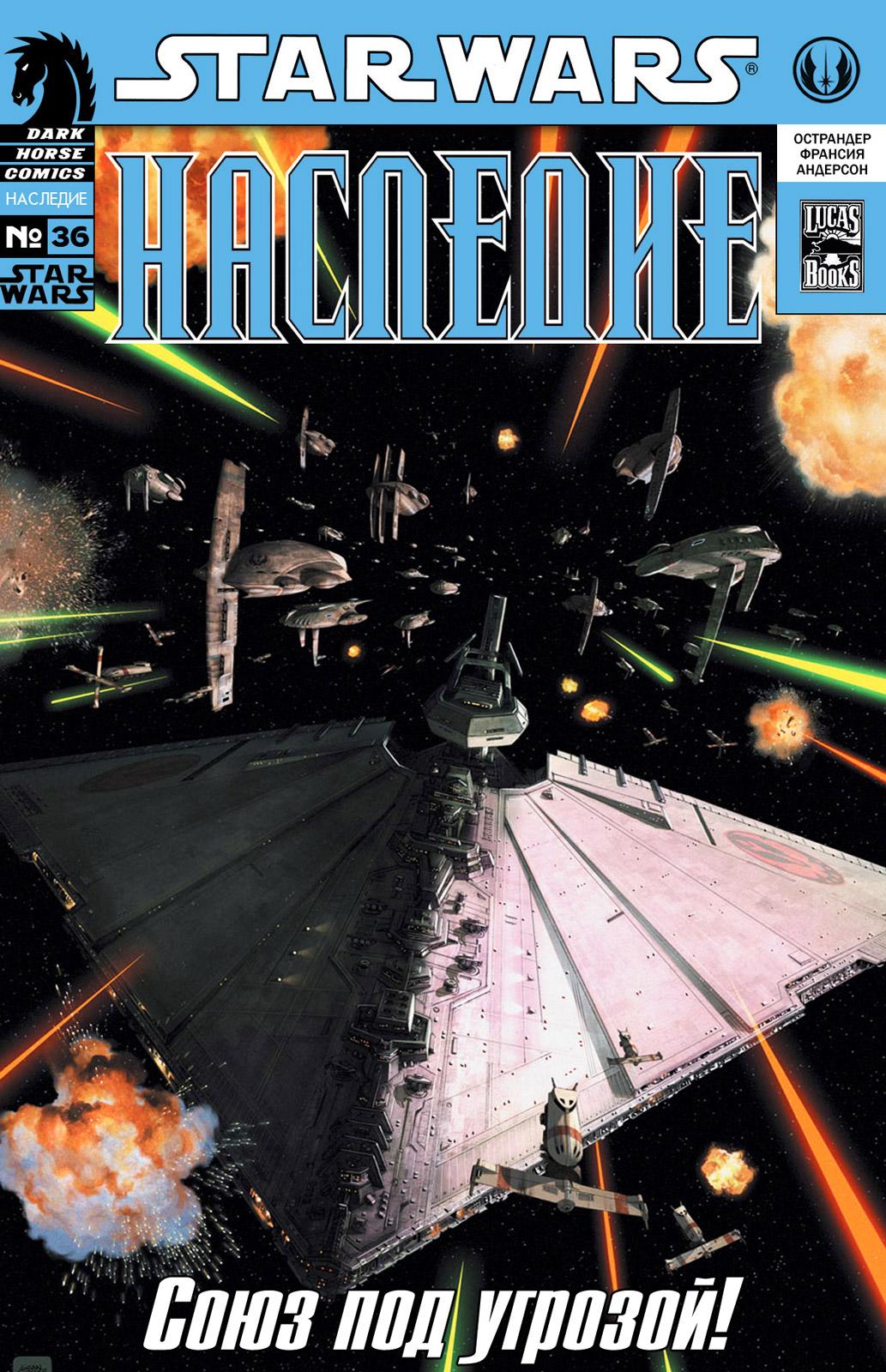 Звёздные войны. Наследие 36: Отступник