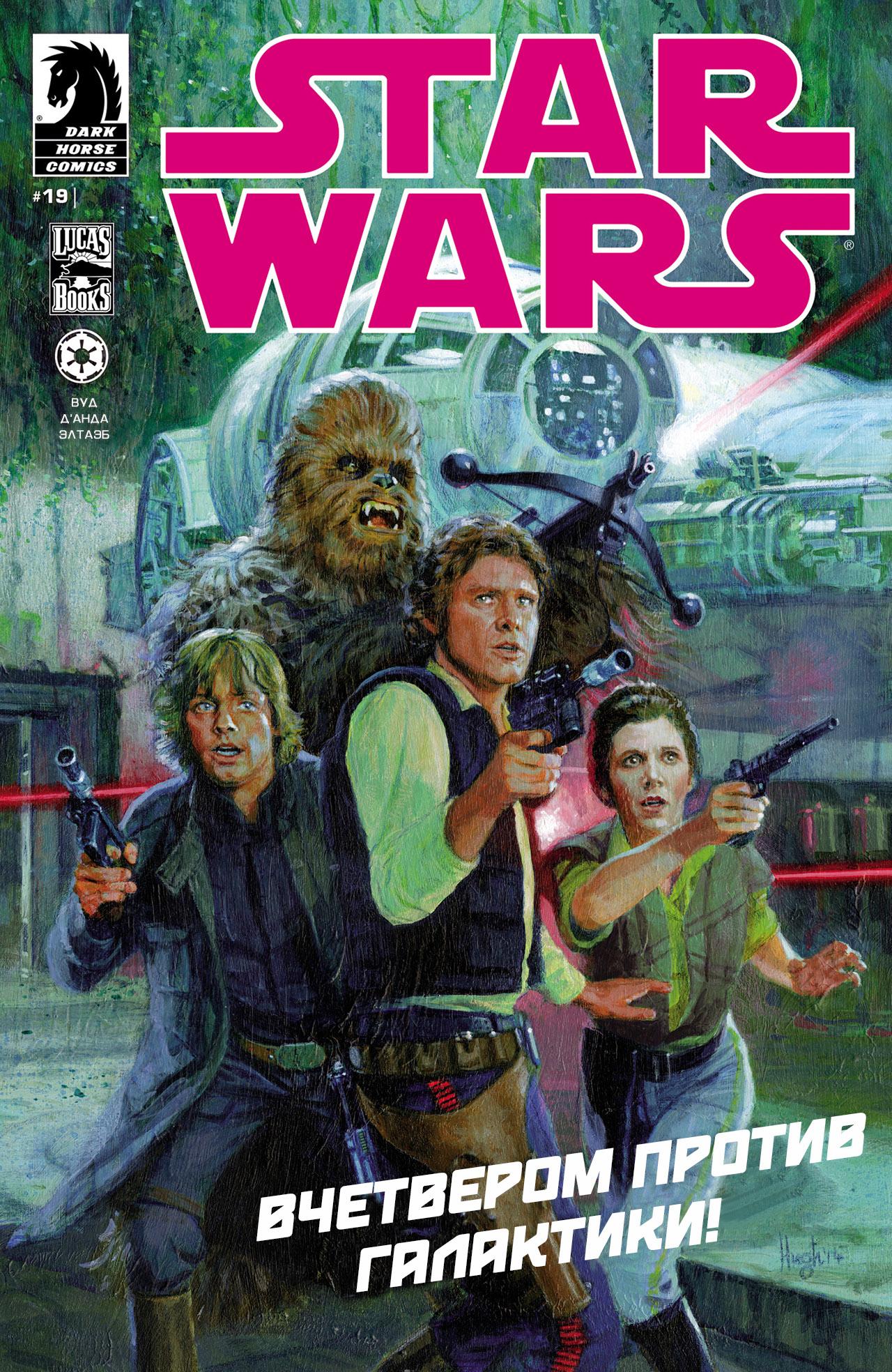 Звёздные войны 19: Разбитая мечта, часть 1