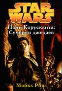 Coruscant Nights I - Jedi Twilight