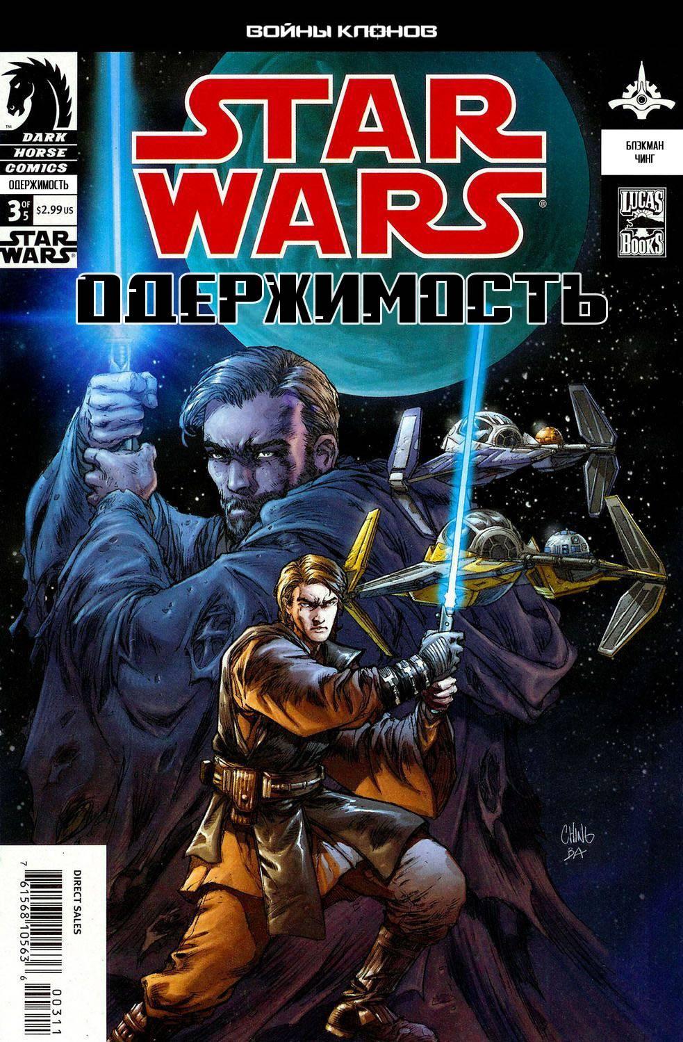 Звёздные войны: Одержимость, часть 3