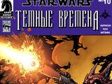 Звёздные войны. Тёмные времена 10: Параллели, часть 5