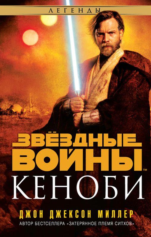 Звёздные войны: Кеноби