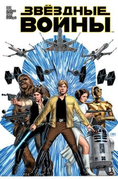 Star Wars 1 RU.jpg
