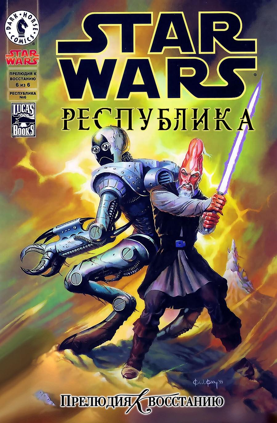 Звёздные войны. Республика 6: Прелюдия к восстанию, часть 6