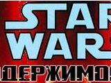 Звёздные войны: Одержимость