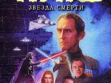 Звезда Смерти (роман)