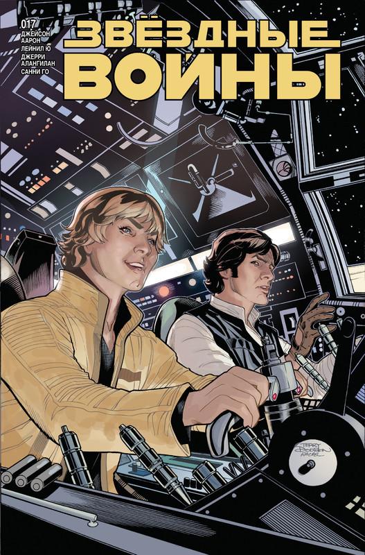 Звёздные войны 17: Тюрьма повстанцев, часть 2