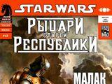 Звёздные войны. Рыцари Старой Республики 42: Маски