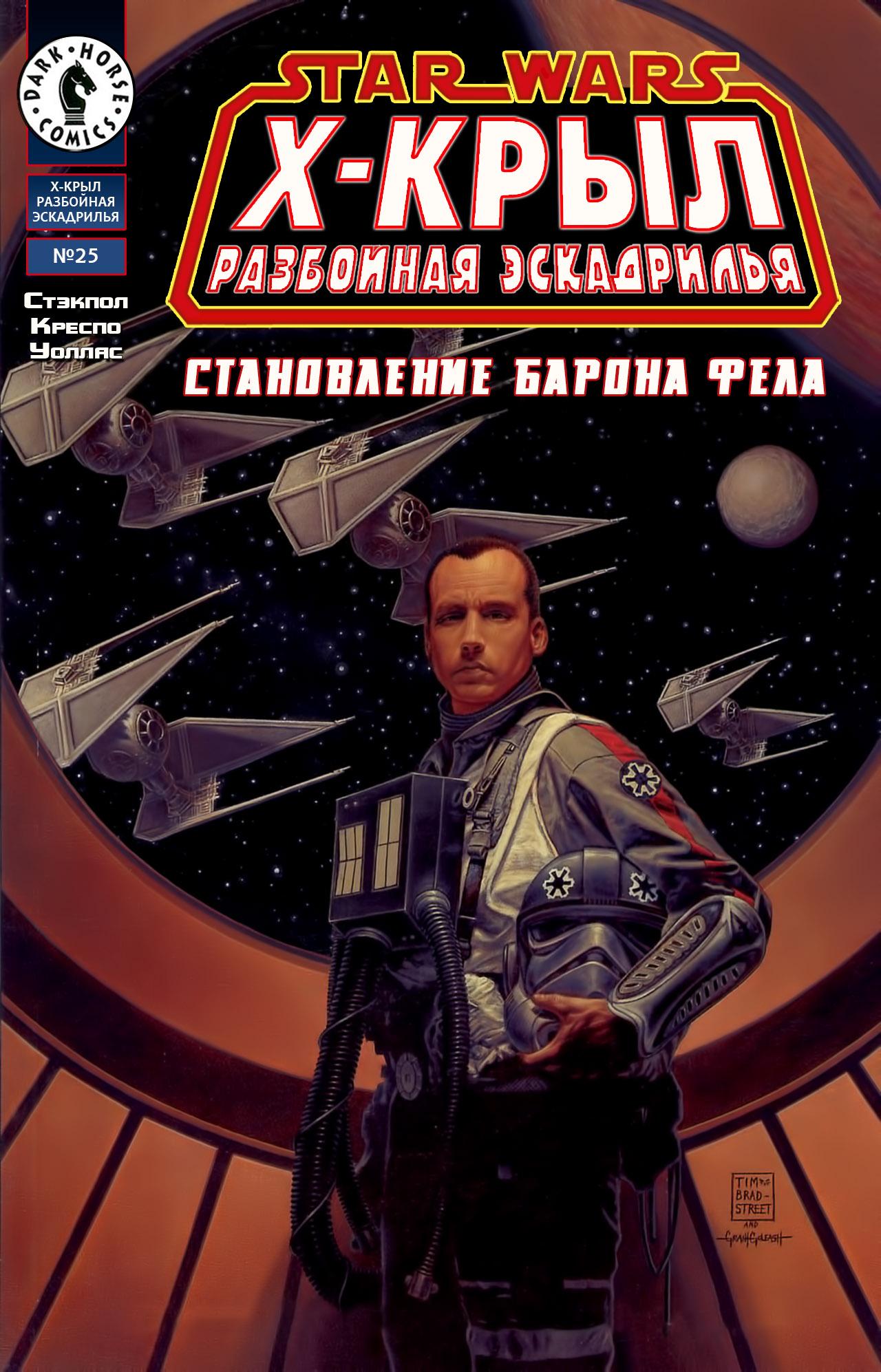 X-wing. Разбойная эскадрилья 25: Становление барона Фела