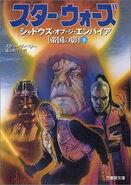 ShadowsoftheEmpire Jap 1