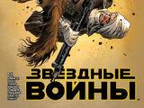 Звёздные войны 11: Столкновение на луне контрабандистов, часть 4