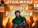 Звёздные войны. Рыцари Старой Республики 31: Поворотный момент