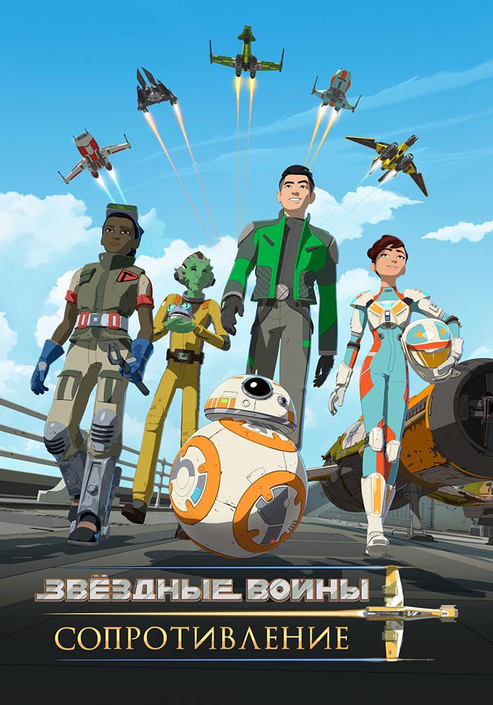 Первый сезон мультсериала «Звёздные войны: Сопротивление»