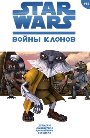 Войны клонов: Соседи