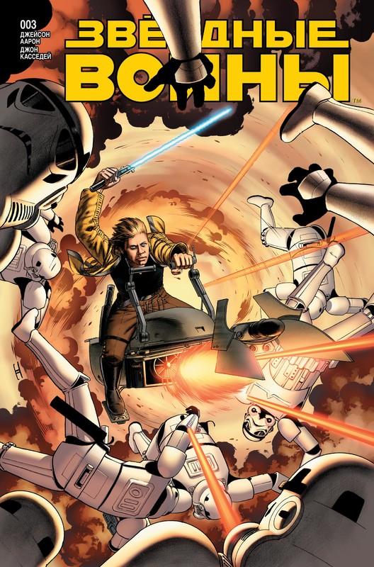 Звёздные войны 3: Скайуокер наносит удар, часть 3