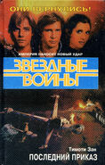 The Last Command Rus (1996)