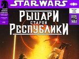 Звёздные войны. Рыцари Старой Республики 3: Посвящение, часть 3