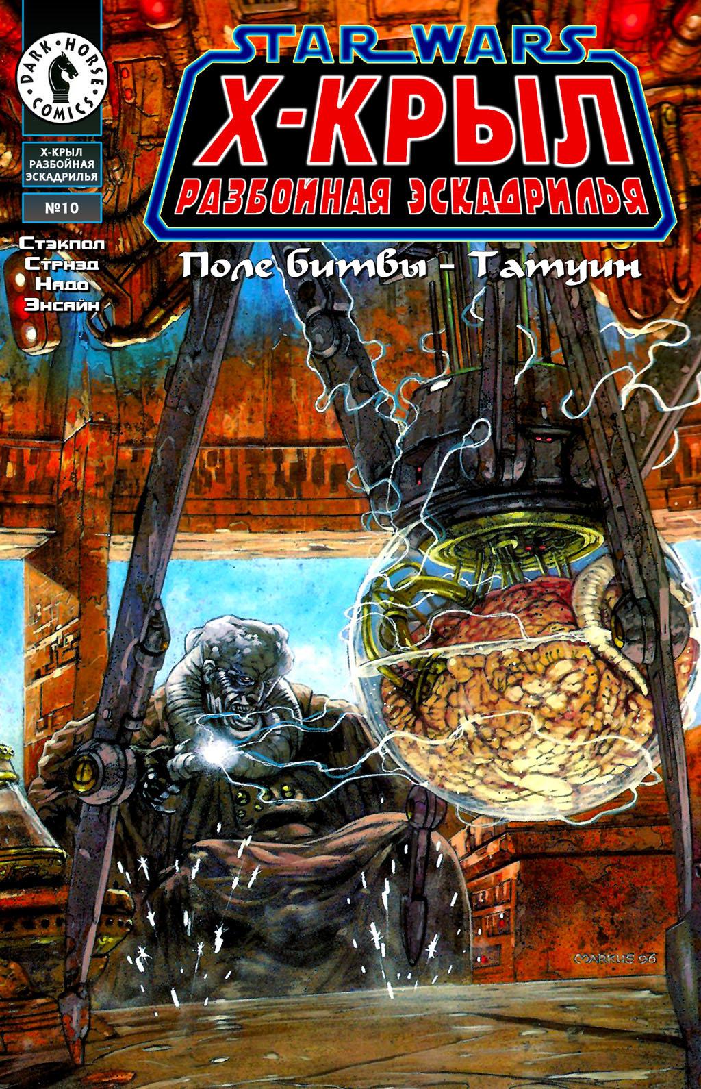 X-wing. Разбойная эскадрилья 10: Поле битвы — Татуин, часть 2