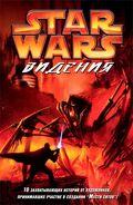 Звёздные войны Видения