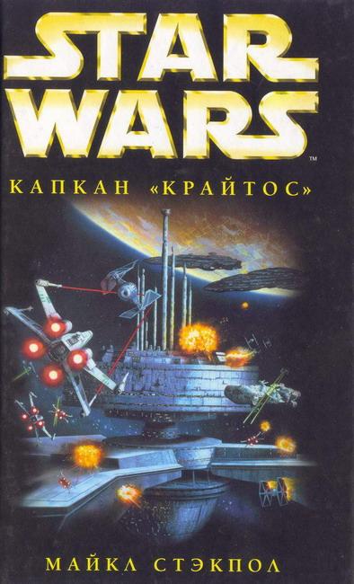 X-wing: Капкан «Крайтос»