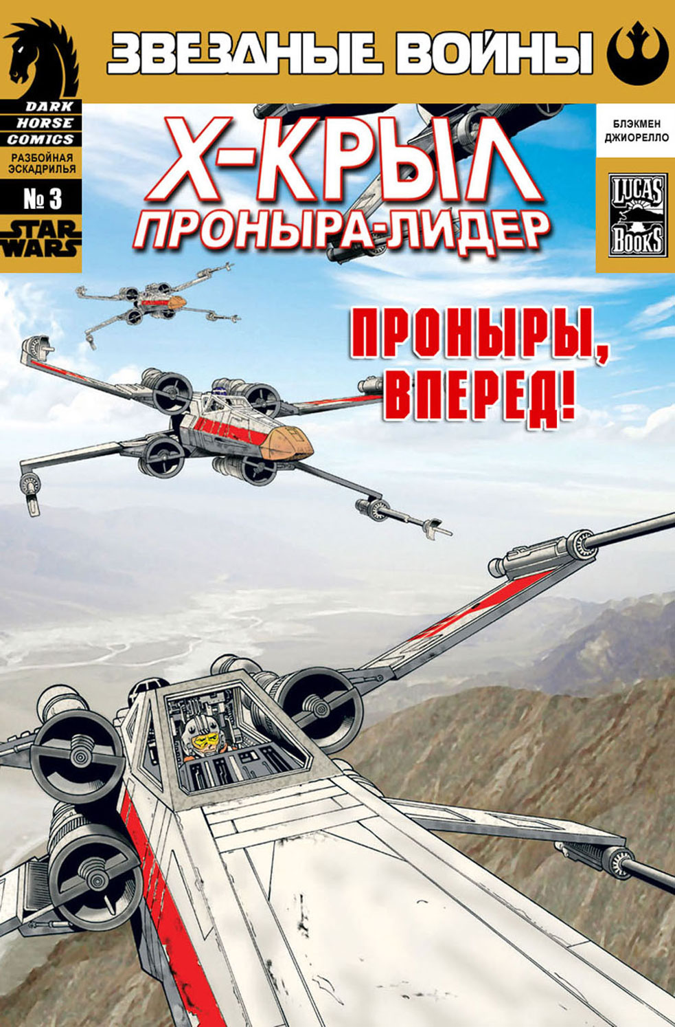X-wing: Проныра-лидер, часть 3
