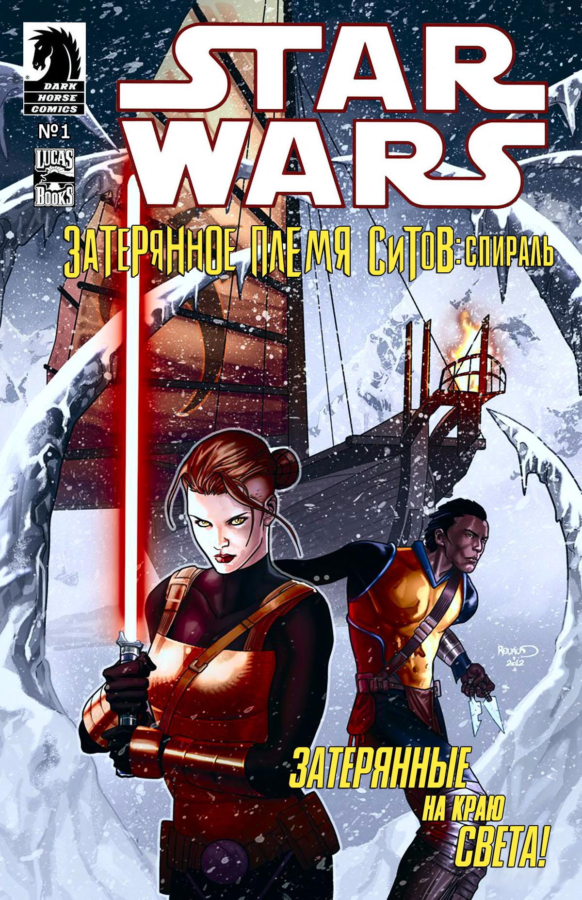 Звёздные войны. Затерянное племя ситхов 1: Спираль, часть 1