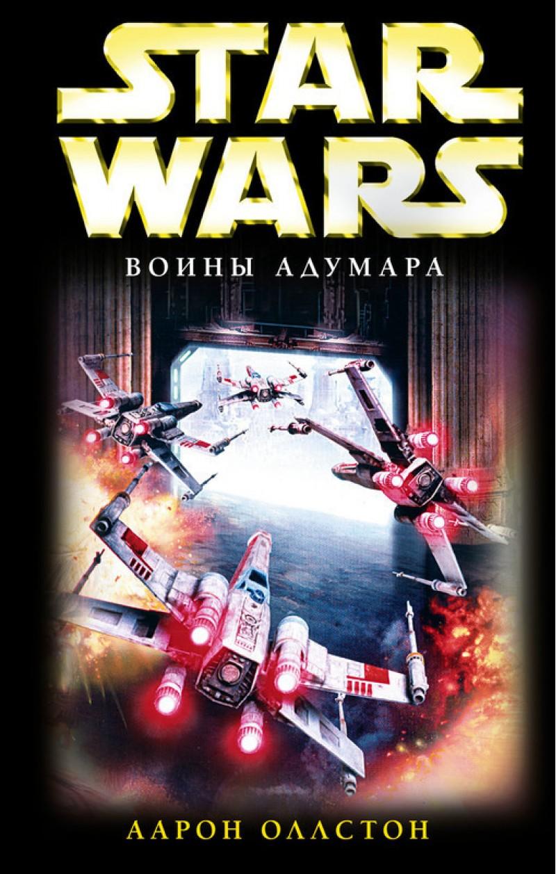X-wing: Пилоты Адумара