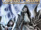 Звёздные войны: Оби-Ван и Энакин, часть 1