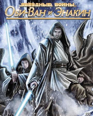 Obi-Wan & Anakin 1 RU.jpg