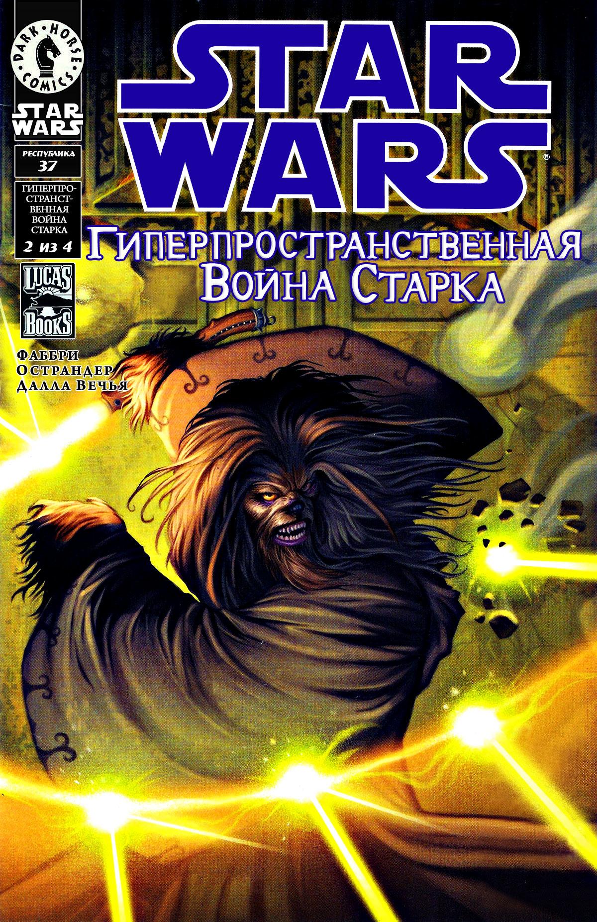 Звёздные войны. Республика 37: Гиперпространственная война Старка, часть 2