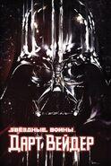 Darth Vader Omnibus 28oi special