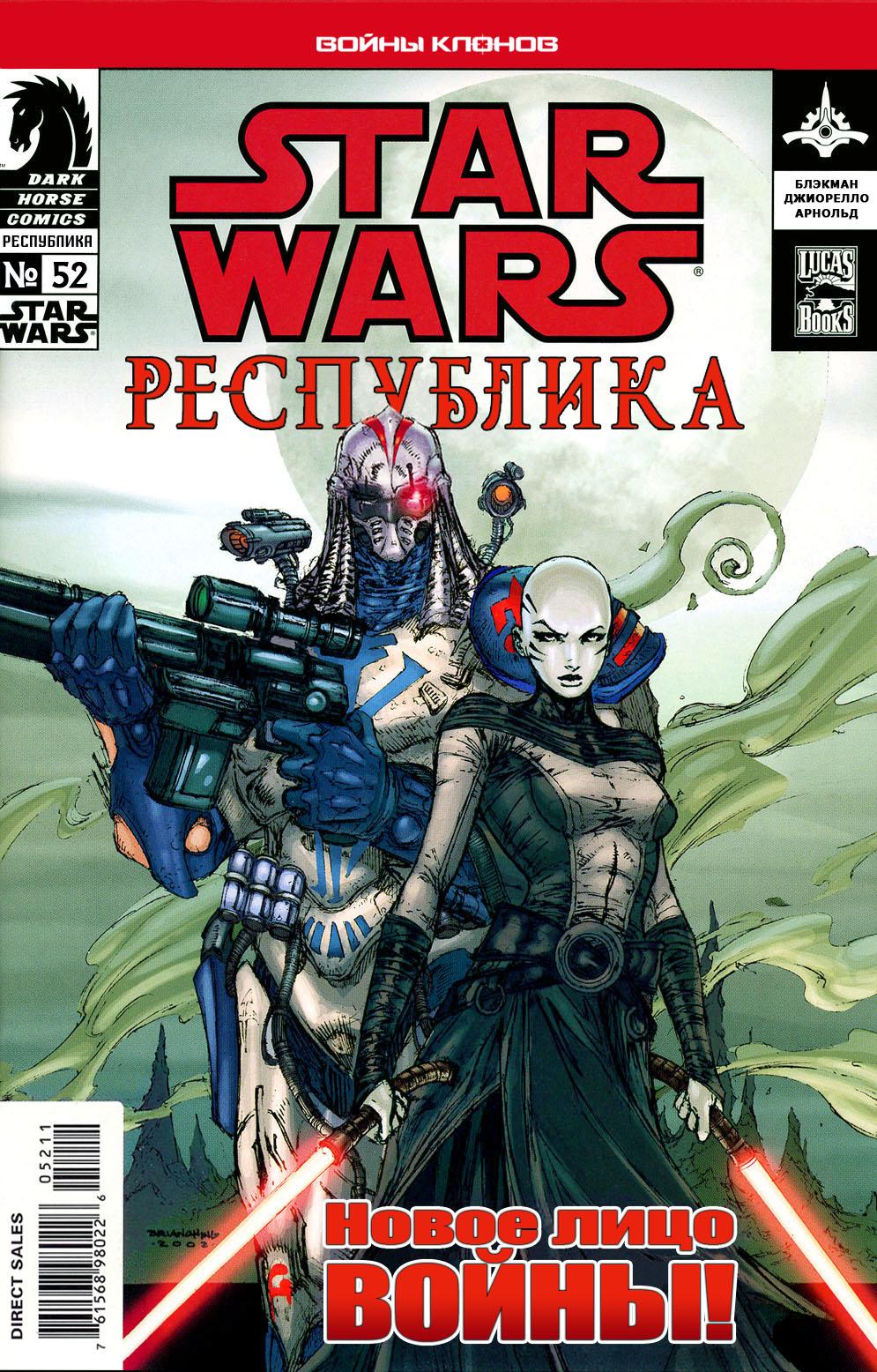 Звёздные войны. Республика 52: Новое лицо войны, часть 2