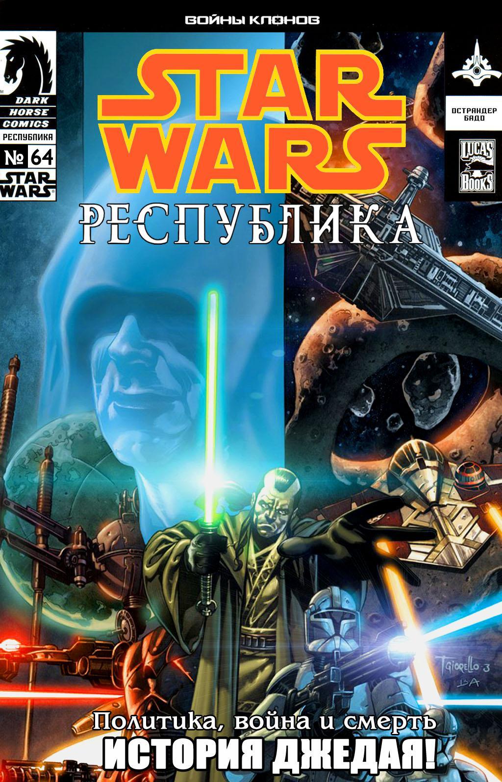 Звёздные войны. Республика 64: Кровные узы