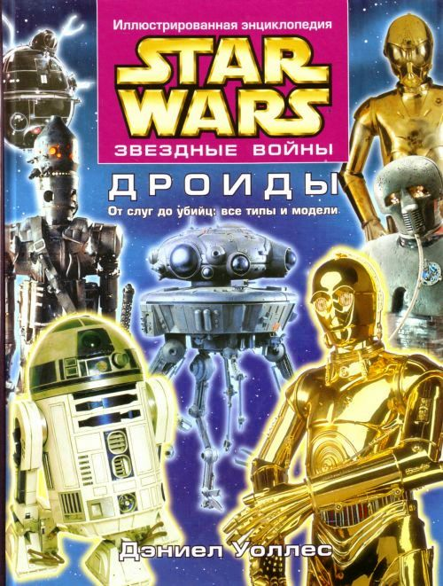 The Essential Guide to Droids cover ru 2008.jpg